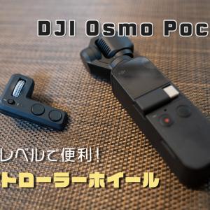 OsmoPocketユーザー必須!? コントローラホイールでレンズを自由に動かす動画撮影を【レビュー】