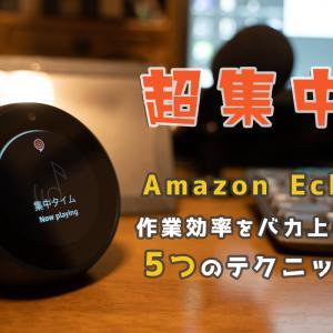 Amazon Echoで超集中!自宅作業・テレワークの作業効率をバカ上げする5つのテクニック