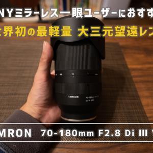 70-180 F2.8 DI III VXD | Sonyユーザーは絶対買い!Tamronの明るくて軽い望遠ズームレンズ 【レビュー】