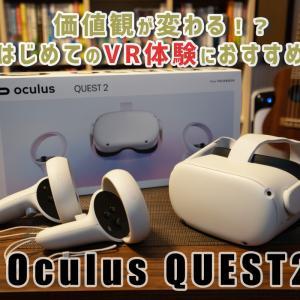 革命的VRゴーグル!Oculus Quest2で世界が変わるVR体験を【レビュー】