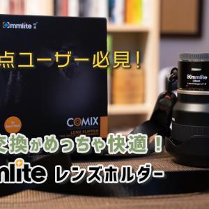 めっちゃ便利やん!Commlite レンズホルダーは単焦点使いのレンズ持ち運びにおすすめ!