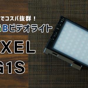 PIXEL G1S | 小型でコスパ抜群!おすすめのRGBビデオライト