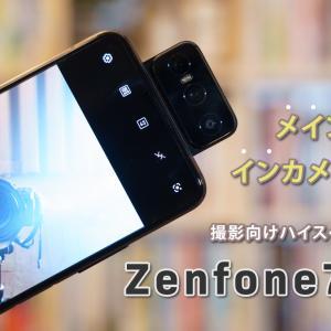 Zenfone7 pro | 自撮り最強スマホ!フリップカメラが最高に使える撮影向きAndroid