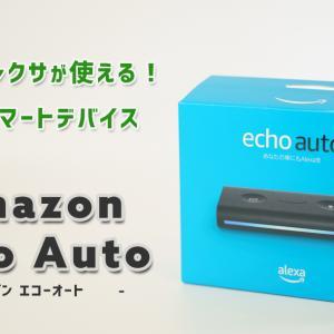 Echo Auto | 車の中でアレクサが使える!Amazonの車専用スマートデバイス