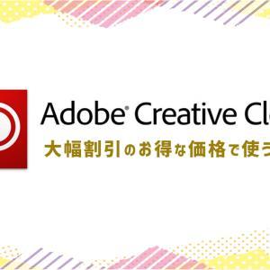 大幅割引!Adobe CCを学生プラン並みの安い価格で使うお得な方法