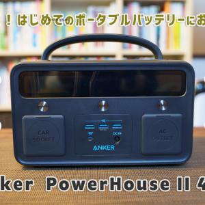 Anker  PowerHouse II 400 レビュー | 価格と性能のバランスが良い万能ポータブルバッテリー