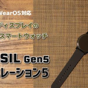 FOSSILジェネレーション5 | おしゃれでおすすめなWear OSスマートウォッチ