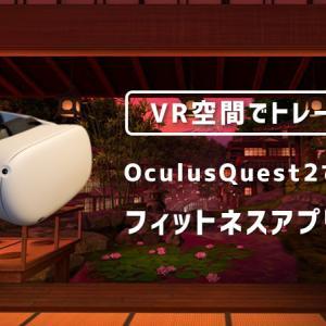 OculusQuest2でVRトレーニング!フィットネスにおすすめのアプリ4選