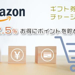 クレジットカードでもお得! Amazonギフト券 チャージタイプで最大2.5%のポイントを貯める方法