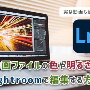 動画編集ソフトを使わずAdobe Lightroomで動画の色合い・明るさを編集するやり方
