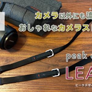 ピークデザイン リーシュ レビュー | PearkDesignのカメラ以外にも流用できるおしゃれなカメラストラップ