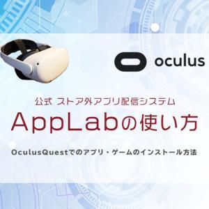 オキュラス公式 App Labの使い方 | OculusQuest配信アプリ・ゲームのおすすめインストール方法