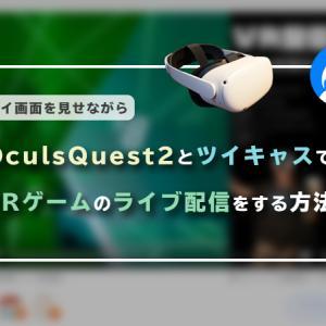 ツイキャスとOculusQuest2でVRゲームのライブ配信!OBSで生配信をする設定方法