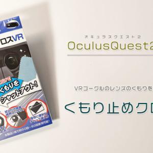 くもり止めクロスVR | OculusQuest2のVRゲームの快適度をあげる便利グッズ【レビュー】
