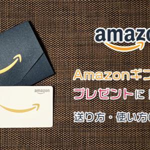 Amazonギフト券をプレゼントに! 送り方・使い方のまとめ