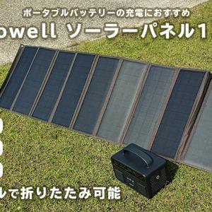 Hypowell ソーラーパネル120W | 最高の折りたたみ!アウトドア用におすすめ