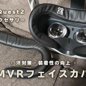 AMVRフェイスカバー | 汗対策はこれで決まり!OculusQuest2におすすめのフェイスパッド
