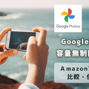 6月でGoogleフォトの容量無制限は終了!代用で使えるAmazonフォトの使い方・比較