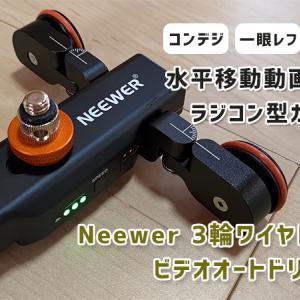 電動ドリーで動画撮影の幅をアップ! | Neewer 3輪ワイヤレスカメラビデオオートドリー