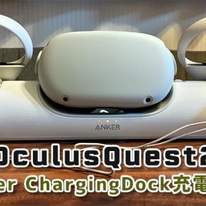 【レビュー】OculusQuest2を置くだけ充電可能! | Anker ChargingDock OculusQuest2専用充電ドック