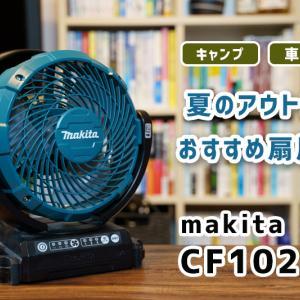 マキタの扇風機はキャンプや車中泊のアウトドアに最適! makita充電式ファンCF102DZ レビュー