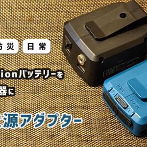 マキタ USB電源アダプター レビュー | Li-ionバッテリーをスマホ充電器に【各製品の比較】