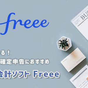 クラウド会計ソフトFreee | 無料で始める!青色申告・確定申告のおすすめソフト