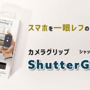 ShutterGrip2 | スマホを一眼レフに!?多機能な撮影向けカメラグリップ