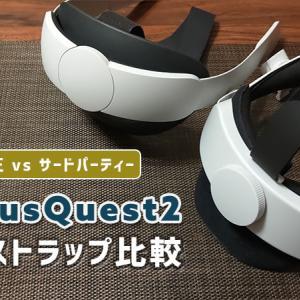 【OculusQuest2】ヘッドストラップを徹底比較!エリートストラップと非純正品を比べてみた