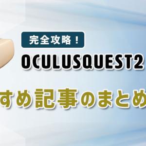 【まとめ】OculusQuest2を完全攻略!おすすめ記事11選