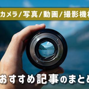 【まとめ】カメラや写真・動画の撮影機材関連のおすすめ記事