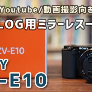 ZV-E10 | VLOG用の動画カメラにおすすめの7つの理由