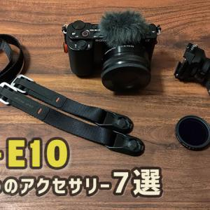 ZV-E10と一緒に買うと幸せになれるおすすめアクセサリー7選