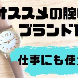 仕事にも使える!携帯ショップ店員にオススメの腕時計ブランド10選