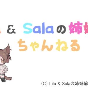 Lila&Salaの姉妹旅ちゃんねる活動記録Part4&質問箱回答