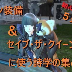 【FF14】初心者必見!トークン装備&セイブ・ザ・クイーン装備に使う詩学の集め方5選!