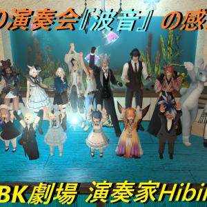 【FF14】4回目の演奏会『波音』の感想!(HBK劇場 演奏家Hibikiさん)