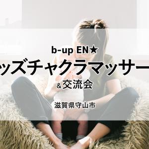 6/22開催【b-up EN★】キッズチャクラマッサージ&交流会@滋賀県守山市