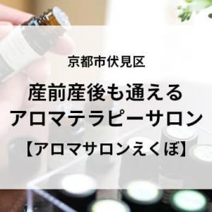 京都市伏見区 産前産後も通えるアロマテラピーサロン【アロマサロンえくぼ】
