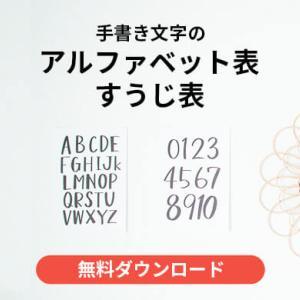 【無料ダウンロード】アルファベット表とすうじ表