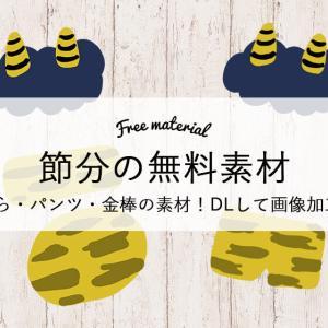 【節分】鬼のかつら・パンツ・金棒の素材!DLして画像加工しよう!