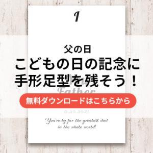 【無料ダウンロード配布中!】父の日の手形足形台紙