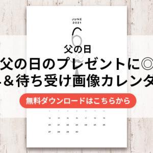 【無料ダウンロード配布中!】6月のカレンダー父の日バージョン
