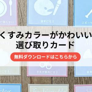 【無料ダウンロード】くすみカラーがかわいい選び取りカード