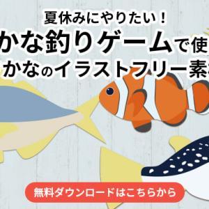 夏休みにやりたい!さかな釣りゲームで使えるさかなのイラストフリー素材