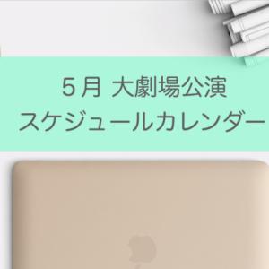 【宝塚歌劇】5月 公演スケジュールカレンダー