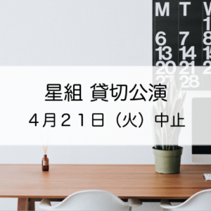東宝 4月21日(火)13時30分貸切公演の中止
