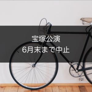 宝塚 6月末まで公演中止 !!
