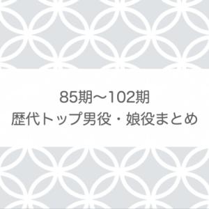 95期トップ誕生♡85期〜歴代トップまとめ【宝塚】