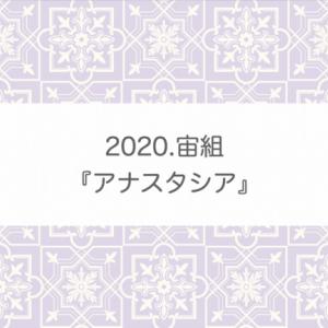 宝塚『アナスタシア』まかまどの代表作になる予感♡?配役は?【2020.宙組】
